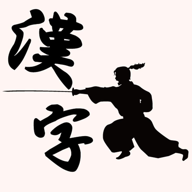Phương pháp học Kanji trong tiếng Nhật - ảnh 1