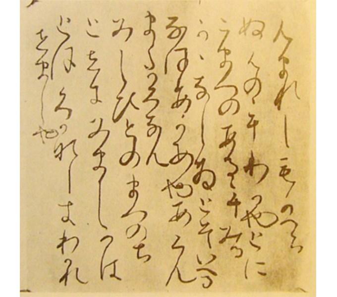 Nguồn gốc ra đời hai bảng chữ Hiragana và Katakana - ảnh 2