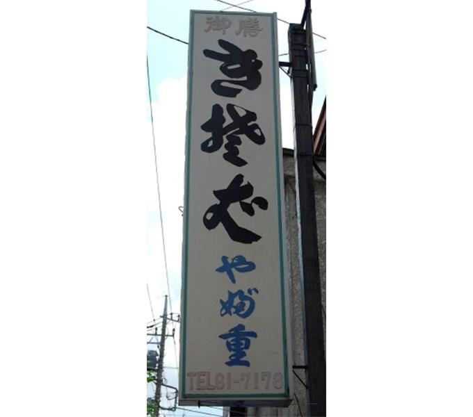 Nguồn gốc ra đời hai bảng chữ Hiragana và Katakana - ảnh 3