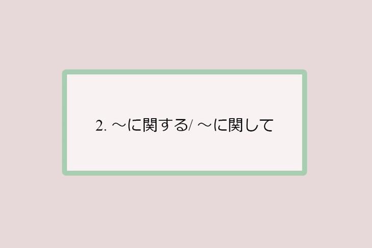 Mẫu ngữ pháp tiếng Nhật thể hiện đối tượng của hành động - ảnh 2