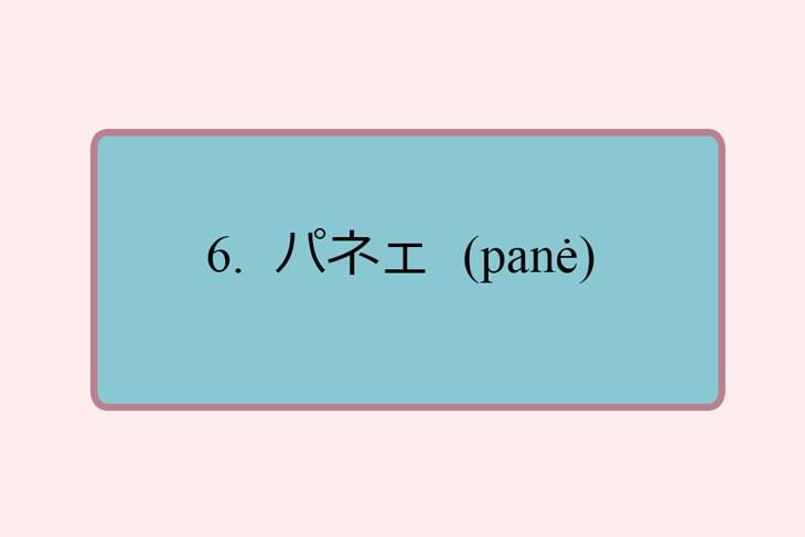 Top 10 từ lóng của giới trẻ Nhật Bản - ảnh 6
