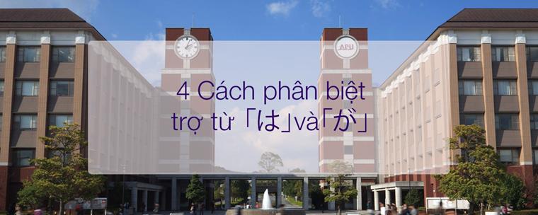 4 Cách phân biệt trợ từ 「は」và「が」