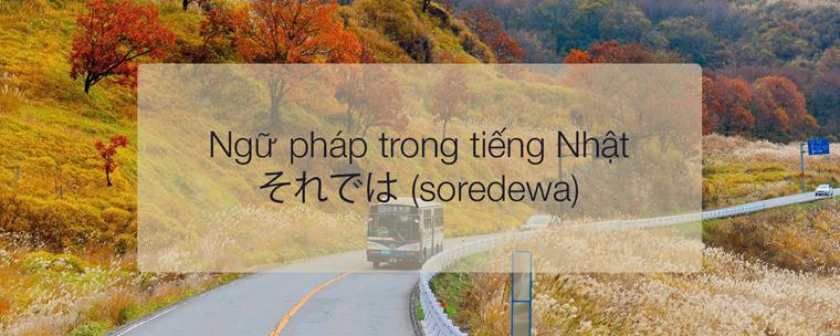 Ngữ pháp trong tiếng Nhật それでは (soredewa)
