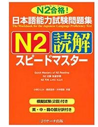 N2 読解 スピードマスター Speed Master N2 Dokkai