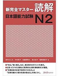 新完全マスター N2 読解 - Shin kanzen masuta N2 Dokkai