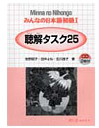みんなの日本語聴解 PDF - Minna no Nihongo Choukai Books (PDF Full)