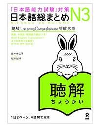 日本語総まとめ N3 聴解 - Nihongo Soumatome N3 Choukai