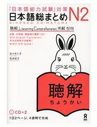 日本語総まとめ N2 聴解 - Nihongo Soumatome N2 Choukai