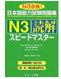 N3 読解 スピードマスターSpeed Master N3 Dokkai