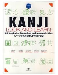 イメージで覚えるげんきな漢字512-Kanji Look and Learn