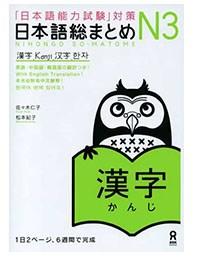 総まとめN3漢字 - Tổng hợp Kanji N3 Soumatome