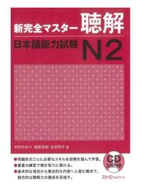 新完全マスターN2漢字 - Shin Kanzen Masuta N2 Kanji