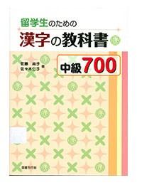 五十音図と漢字の書き方ーBảng chữ cái và cách viết Kanji