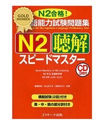 聴解スピードマスターN2 - Speed Master N2 Choukai