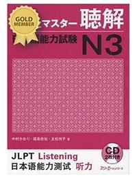 新完全マスターN3聴解 - ShinKanzen Master N3 Choukai