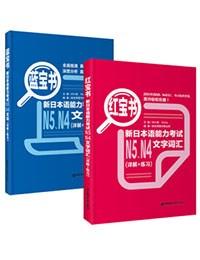 文法要略N4-Tóm lược phần Ngữ pháp N4