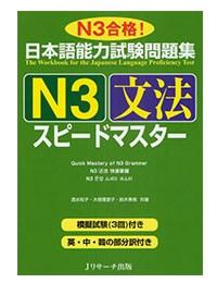 新完全マスターN3 文法 - Shin Kanzen Master N3 Bunpou
