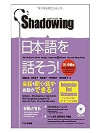 シャドウイング 日本語を話そう中 上級ーShadowing Thượng cấp
