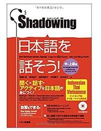シャドウイング日本語を話そう初 中級ーShadowing Trung cấp