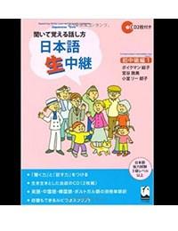 聞いて覚える話し方 日本語生中継初中級II-Namachuukei Shochuukyuu 2