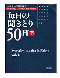毎日の聞き取り 50日 初級(Vol.2)‐ Mainichi kikitori Shokyuu Vol.2