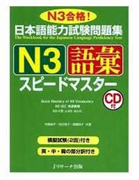 N3語彙スピードマスター - Speed Master N3 Goi