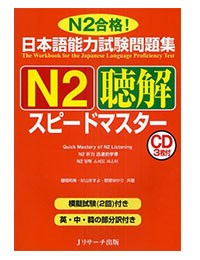 N2語彙スピードマスター - Speed master Goi N2