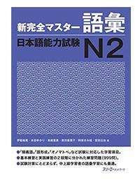 新完全マスターN2 語彙 - Shinkanzen masuta N2  Goi