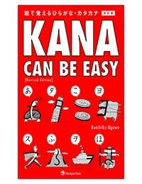 かなを覚える!(ひらがな&カタカナ)パート⓵&⓶ーRemembering the kana part 1-2 Hiragana Katakana