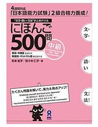 日本語500問中級(まとめドリル)- Nihongo 500 mon tyuukyuu(matome doriru)