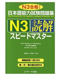 聴解 スピードマスターN3 - Speed Master N3 Choukai
