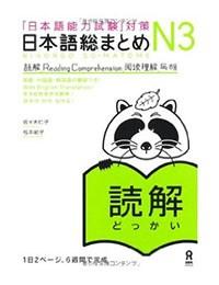日本語総まとめ N3 読解 - Nihongo Soumatome N3 Dokkai