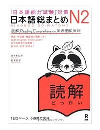 日本語総まとめ N2 読解 - Nihongo SouMatome N2 Dokkai