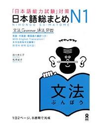 日本語総まとめ N1 読解 - Nihongo SouMatome N1 Dokkai