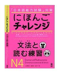 にほんごチャレンジ N4 [文法と読む練習]- Nihongo Challenge(Bunpo to yomu) N4