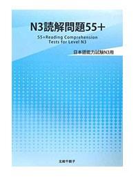 N3読解問題55+ - N3 dokkai 55+