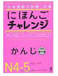 にほんごチャレンジN4[ことば]ー Nihongo Challenge Kotoba N4