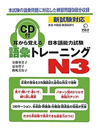 耳から覚える語彙トレーニングN3 - Mimi Kara Oboeru N3 Goi