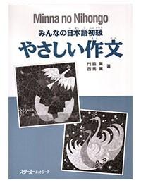 みんなの日本語初級やさしい作文 - Minna no Nihongo-Yashashii Sakubun