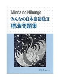 みんなの日本語標準問題集 - Minna no Nihongo-Hyoujun Mondaishuu