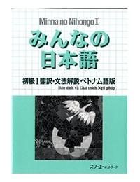 みんなの日本語III (Audio) - Minna No Nihongo III Audio Textbook