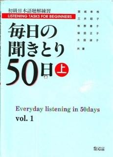 毎日の聞き取り 50日 初級(Vol.1)‐ Mainichi kikitori Shokyuu Vol.1