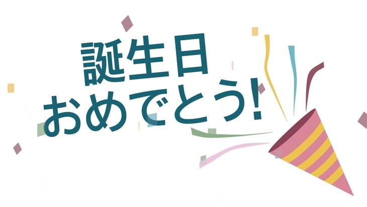 Chúc mừng sinh nhật như thế nào bằng tiếng Nhật - ảnh 1