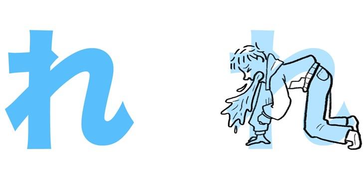 Bảng chữ cái tiếng Nhật Hiragana, cách đọc, viết, học phát âm - ảnh 43