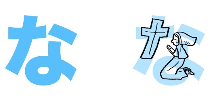 Bảng chữ cái tiếng Nhật Hiragana, cách đọc, viết, học phát âm - ảnh 22