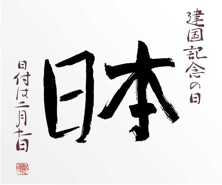 Chữ Kanji là gì ? tại sao phải học chữ Kanji khi học tiếng Nhật - ảnh 3
