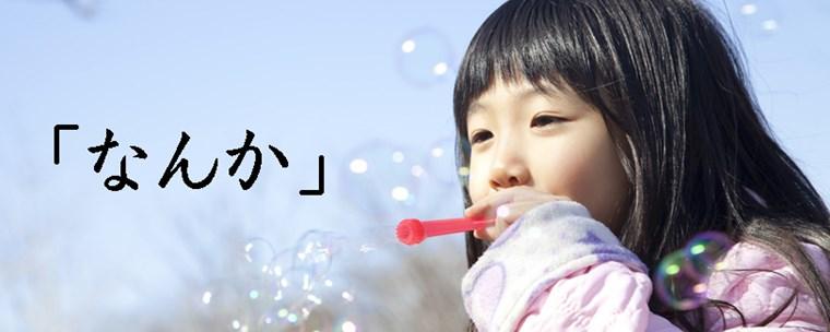 Ngữ pháp tiếng Nhật: Cách sử dụng なんか (nanka)