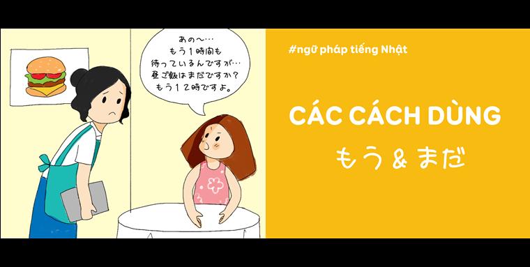Ngữ pháp tiếng Nhật: Các cách sử dụng của もう & まだ