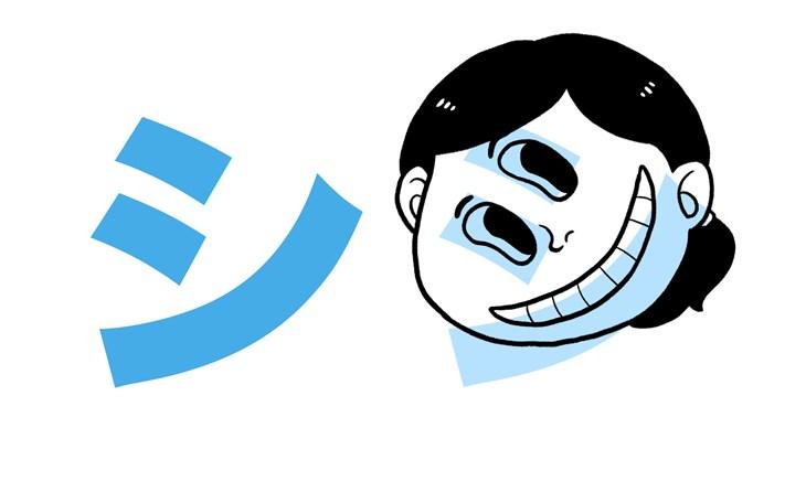 Bảng chữ cái tiếng Nhật Katakana, cách đọc, cách viết, phát âm... - ảnh 12