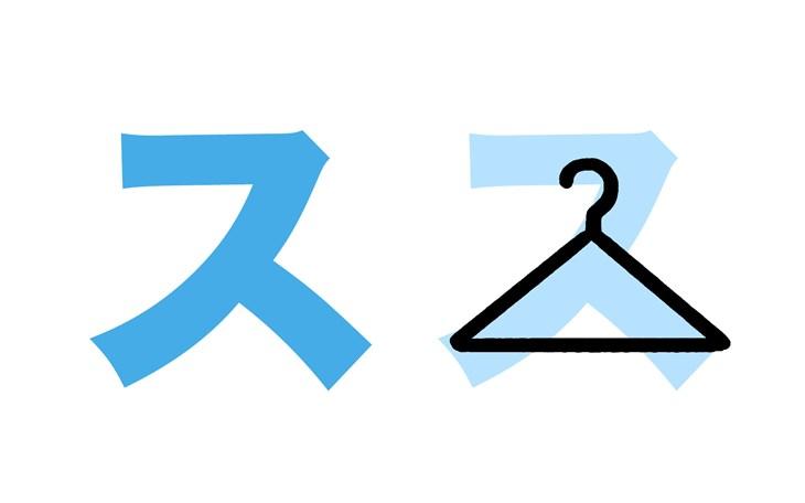 Bảng chữ cái tiếng Nhật Katakana, cách đọc, cách viết, phát âm... - ảnh 13
